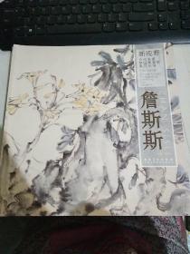 新视野当代名家中国画鉴赏系列丛书:詹斯斯