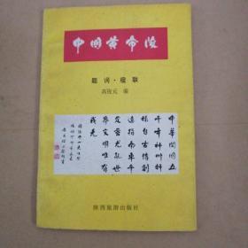 中国黄帝陵   题词  楹联