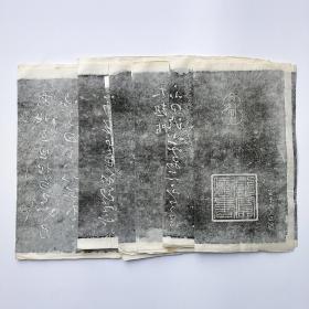 二王帖拓片(18张)