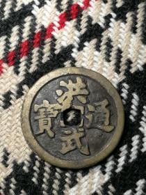 洪武花钱3.4厘米