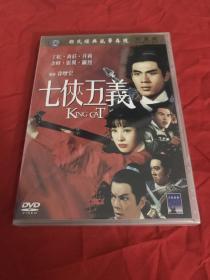 DVD,邵氏电影,七侠五义,未拆封,正版电影。