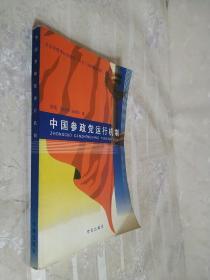 中国参政党运行机制