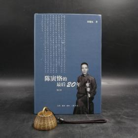 绝版| 陈寅恪的最后二十年(修订本)(精装)