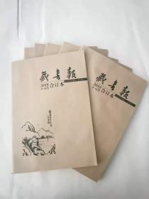 藏书报2019年4-6月合订本