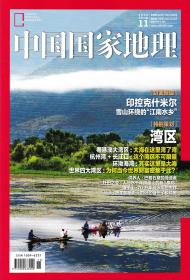 中国国家地理杂志2020年11月/期总第721期 特别策划:湾区