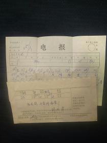 茶叶贸易文献:八十年代北京发淳安千岛湖花茶厂刘兆华的茶叶贸易电报