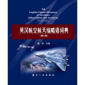 英汉航空航天缩略语词典(第2版)