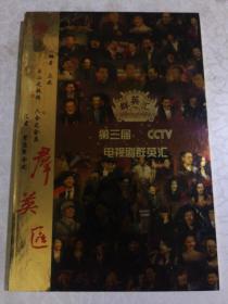 第三届CCTV 电视剧群英汇  DVD