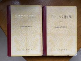 民政工作文件汇编(一)