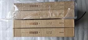 夜雨秋灯录·续录(全二册)—安徽古籍丛书萃编