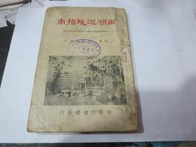 民国旧书1032-32            西湖游览指南 (有 很多图及表格)