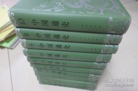 中国通史,人民出版社精装本全套10册