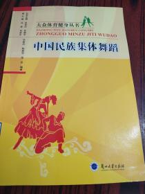 中国民族集体舞蹈