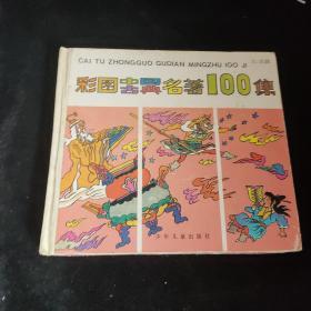 彩图中国古典名著100集红龙篇随机发