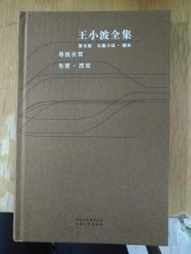 王小波全集