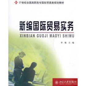新编国际贸易实务/21世纪全国高职高专国际贸易类规划教材