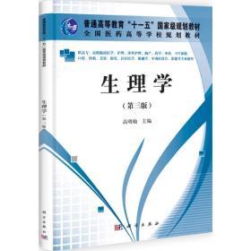 生理学(第三版)(高职高专)