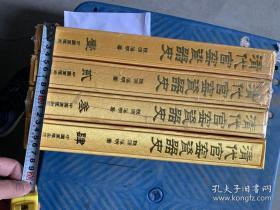 清代官窑瓷器史(全四册)未拆封带原箱