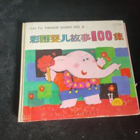 彩图婴儿故事100集:红花篇随机发,