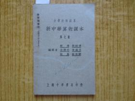 民国教科书--小学校初级用新中华算术课本(第七册)