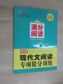语文报·中考现代文阅读专项提分训练