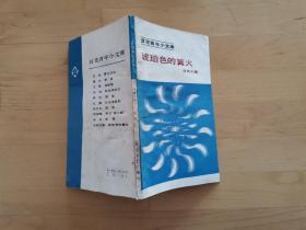 百花青年小文库 琥珀色的篝火 百花文艺出版社