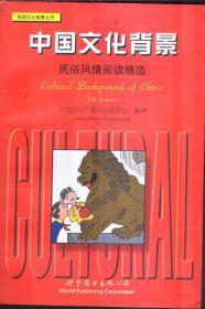 英语文化背景丛书 中国文化背景:民俗风情阅读精选