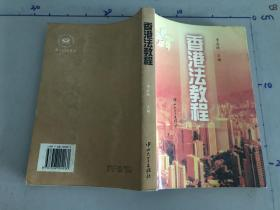 香港法教程