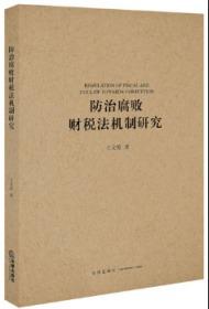 防治腐败财税法机制研究