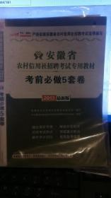 中公·金融人·2013安徽省农村信用社招聘考试专用教材:考前必做5套卷(新版)货架B1