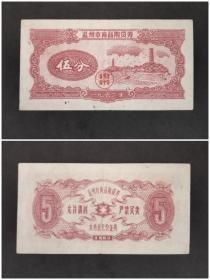温州市1962年购货券5分一枚