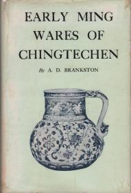 early ming wares of chingtechen 明初官窑考 增订版 景德镇 1938年原版 1970年再版