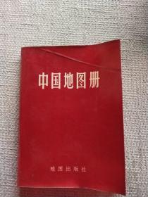 中国地图册 1976版