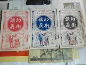 幻术讲义(一,二,三编)