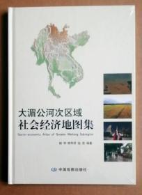 大湄公河次区域社会经济地图集