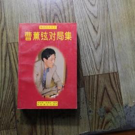 韩国四大天王:曹薰铉对局集
