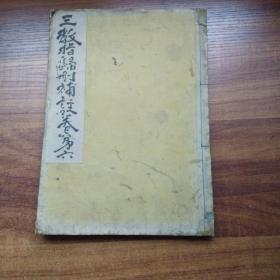 手钞本     佛教古籍《 三教指归删补注》卷六     万治巳亥年(1659年)