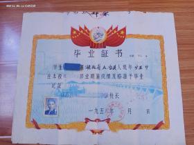 江苏省苏州工农速成中学毕业证书