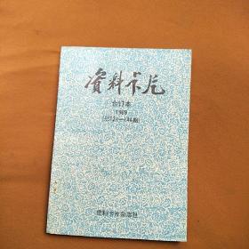 资料卡片合订本1989【总121-144期】