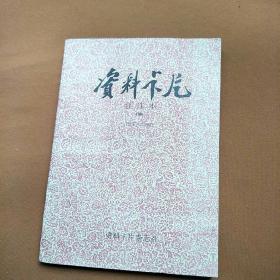 资料卡片合订本1988【总97-120期】