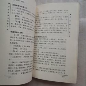 药性赋白话解 第二版——中医歌诀白话解丛书