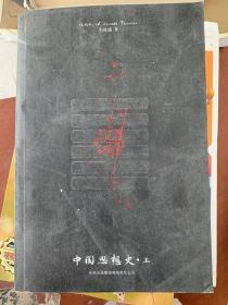 (正版 !!)中国思想史(上、下册)台湾著名学者、哲学家韦政通集大成之作。一本朴素的中国哲学史、思想史入门书。9787807627807