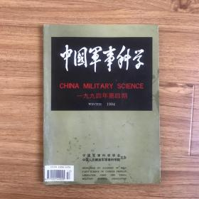 中国军事科学 1994 4