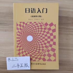 日语入门 最新修订版 杨诎人 下泽胜井 广州外语音像出版社 附光盘