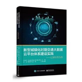 新型城镇化时期交通大数据云平台体系建设实践——以深圳市为例