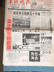 羊城晚报1999年9月30日珍藏版(40版全)