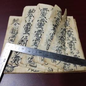 清末或民国手抄符咒书一册