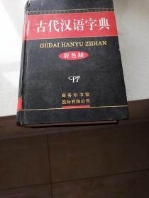 古代汉语字典