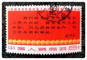 信销单票:文3 《在延安文艺座谈会上的讲话》发表25周年(3-3)摘录(三行半)