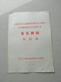 庆祝中国人民解放军建 军五十周年音乐舞蹈节目单